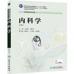 内科学(第7版/高专临床)