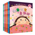给孩子的安全书(12册):孩子可以听进去的,一百多个危险场景,近千个防护常识,手把手教孩子自护急救。青少年安全防卫中心审订