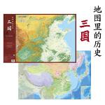 地图里的历史:三国