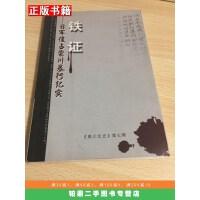 【二手9成新】铁证 日军侵占崇川暴行纪实