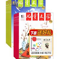 儿童文学杂志杂志少年版 2020年全年杂志订阅新刊预订1年共12期24册 经典 选粹 双本套1月起订中国少年儿童新闻出版总社