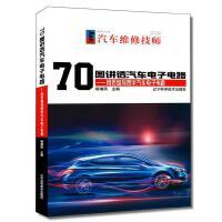 70图讲透汽车电子电路――用思维导图学汽车电子电路