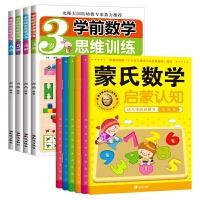 蒙氏数学幼儿用书 学前数学思维训练全套10册 3-4-5-6周岁宝宝全脑左右脑智力开发 幼儿园教材小中大班学前班早教启