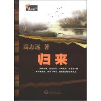 正版全新 中国知青文库・黄土地之歌:归来