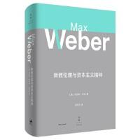 新教伦理与资本主义精神[德]马克斯・韦伯,阎克文上海人民出版社9787208145870