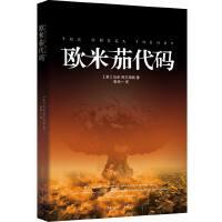 【二手书9成新】欧米茄代码【美】阿尔伯特,张兵一9787229083861重庆出版社