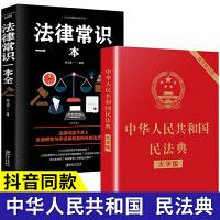 中华人民共和国民法典+法律常识一本全2册 一本书读懂法律常识全知道