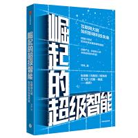 崛起的超级智能-互联网大脑如何影响科技未来刘锋中信出版集团,中信出版社9787521705430【限时秒杀】