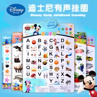 迪士尼宝宝挂图有声早教拼音学习神器拼音字母韵母表墙贴幼儿认字