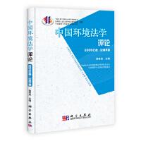 中国环境法学评论 2010年卷