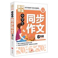 黄冈作文 全优新版 小学生同步作文6年级