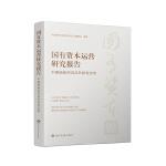 国有资本运营研究报告:中国国新的试点阶段性总结