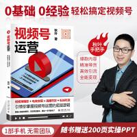 视频号运营:短视频爆款+电商变现+直播带货+私域引流