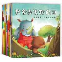 我会表达自己全8册 3-6岁儿童情绪管理故事书 亲子共读早教儿童绘本 幼儿睡前故事书