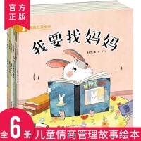 正版 满满的安全感 ・ 缓解分离焦虑系列绘本(全六册)
