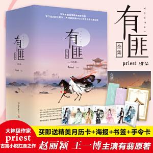 【 包邮 赠书签 海报 】王一博 赵丽颖同名影视剧 有匪全集(全4册)