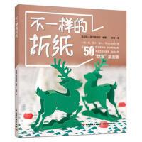 【二手旧书9成新】不一样的折纸-法国嘉人图书编辑部著;崔敏-9787518416974 中国轻工业出版社