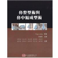 EF繁体字 繁体字精装 铜版纸 鼻整型术与鼻中隔成型术 含光盘