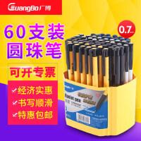 广博圆珠笔批发按压式蓝色中油笔办公用品学生用文具按动圆珠笔芯原子笔60支装