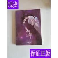 [二手旧书9成新]光年Ⅱ:诸神之战 /树下野狐 著 中国致公出版社