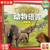 让孩子着迷的第一堂自然课――动物语言 童心 化学工业出版社9787122337276【新华书店 购书无忧】