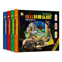正版神奇手电筒幼儿科普认知系列4册恐龙王国历险记 动物乐园旅行记 雨林动物冒险记 海洋生物探险记 儿童视觉大发现科普百科