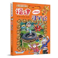 大中华寻宝系列24 福建寻宝记