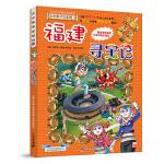 大中华寻宝系列24 福建寻宝记 我的第一本科学漫画书