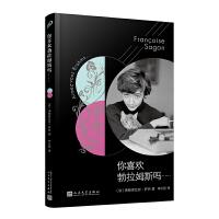 法国文学才女萨冈传奇作品系列:你喜欢勃拉姆斯吗……(软精装)