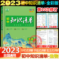 知识清单初中生物第9次修订全彩版初中通用2022版