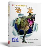 【二手旧书9成新】DK儿童百科超级书:恐龙(精装绘本)-[英] 安吉拉・维尔克斯,[英] 达伦・奈什;牟超-97875