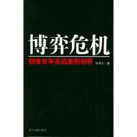 【二手原版9成新】博弈危机:创维16年实战案例剖析,徐明天,当代中国出版社,9787801703804