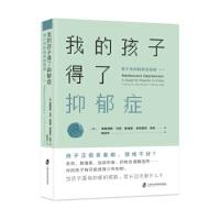 我的孩子得了抑郁症:青少年抑郁家庭指南(第二版)〔美〕弗朗西斯·马克·蒙迪莫,帕特里克·凯利,陈洁宇上海社会科学院出版