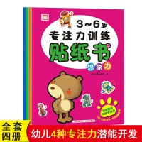 正版 全套4册 3-6岁专注力训练贴纸书晨光出版社 锻炼四五周岁幼儿园儿童数学思维力创造想象力 宝宝动手游戏diy图书