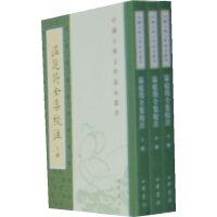 温庭筠全集校注(上中下)--中国古典文学基本丛书