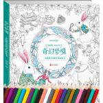 奇幻梦境+24色彩铅笔套装