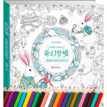 奇幻梦境+24色彩铅笔套装<a target=