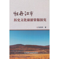 牡丹江市历史文化旅游资源探究