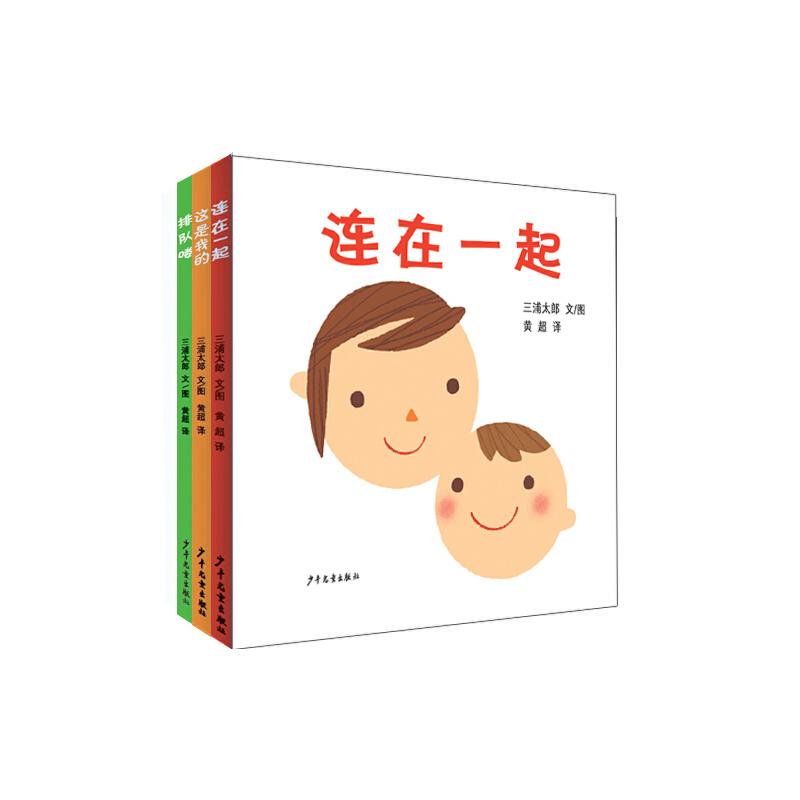 三浦太郎育儿三部曲(3册套装)(幼幼成长图画书)