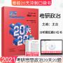 【正版现货】启航2020考研政治20天20题 王吉20天20题 时代云图
