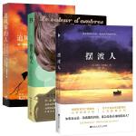 正版 摆渡人+偷影子的人+追风筝的人 3册 胡塞尼、马克・李维等著 相媲美的三本心灵治愈小说 温情疗愈故事 外国文学