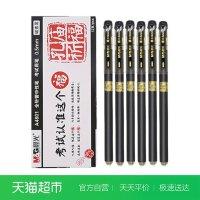 晨光孔庙祈福中性笔考试专用必备碳素黑色水性笔学生用0.5mm12支