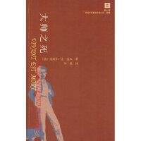 【新书店正版】大师之死(法)雷米 ,刘焰人民文学出版社9787020072675