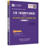 王蔷《英语教学法教程》第2版笔记和课后习题含考研真题详解 修订版