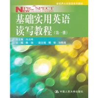 基础实用英语读写教程(册)(新视界大学英语系列教材) 鲍瑞 9787300156392 中国人民大学出版社