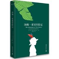 正版预售 《鲁滨孙漂流记》 适应孤独,倾听自己心底的声音;跟随本性,顺应纷繁复杂的变化