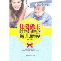 【二手旧书9成新】让爱做主,时尚妈咪的育儿新经-郑莹 黑龙江科学技术出版社 9787538866896