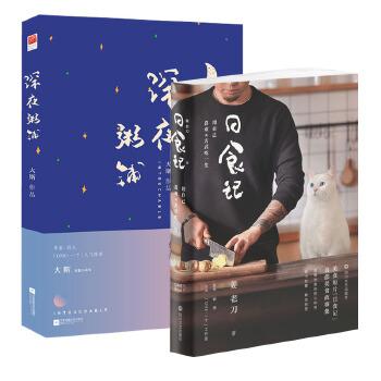 日食记:用自己喜欢的方式吃一生+深夜粥铺  共2册