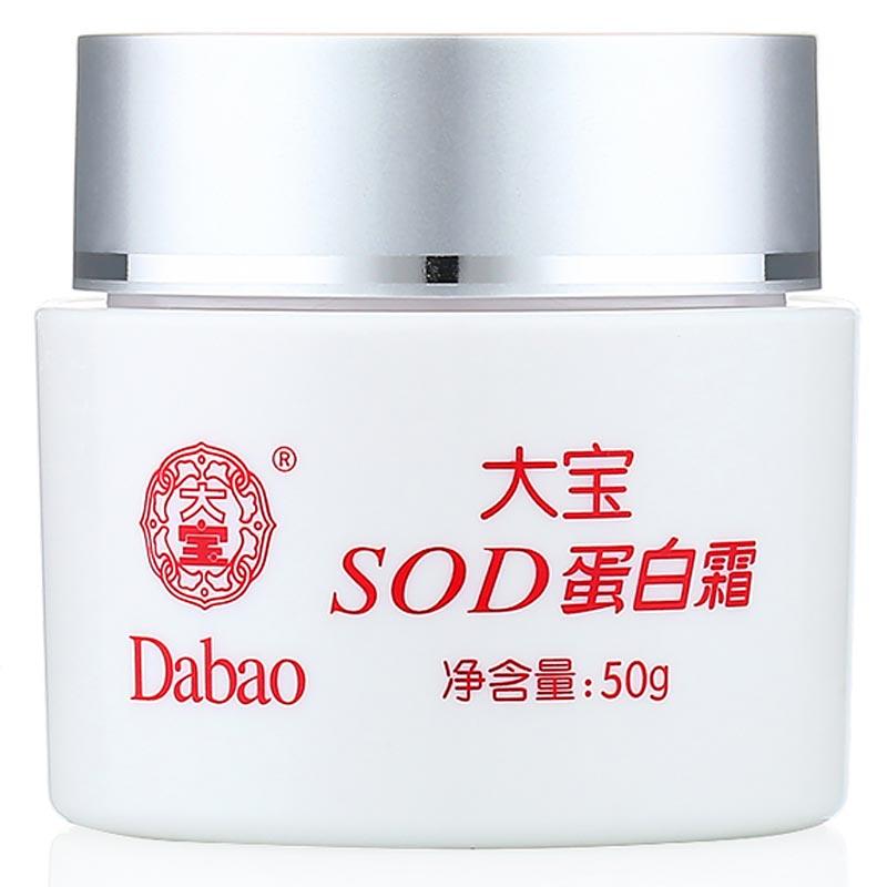 大宝SOD蛋白霜 50g 自营正品