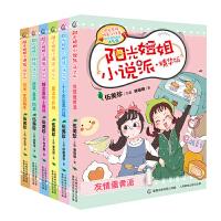 伍美珍的书校园系列阳光姐姐小说派精华版 全套6册小学生9-12岁六年级女孩版漫画书4-5-6年级小孩故事书 适合四五年